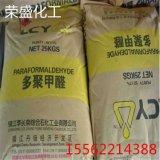 山东现货多聚甲醛96%固体进口甲醛国产聚甲醛粉