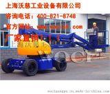 沃慈工业供应电动曲臂式高空作业平台