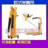 2吨可折叠液压小吊车 2吨可移动单臂吊【龙升欧式单臂吊】