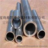 供应钛管 钛合金管 TA1钛管