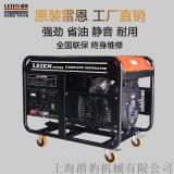 开架12KW风冷汽油发电机LE-12000