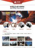 淄博大亚威尔特焊材