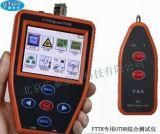 FTTH專用OTDR綜合測試儀