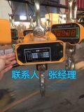 供应电子吊秤|3吨行车电子秤|直视电子吊秤20吨包邮