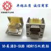 15P/F180度插板塑胶高度可以定制,D-SUB连接器