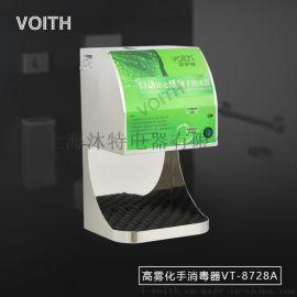 不鏽鋼感應式酒精手消毒器VT-8728A