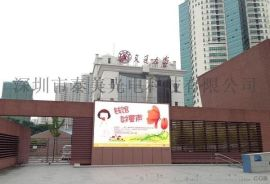 深圳泰美光電戶外p8全彩led顯示屏表貼led廣告屏