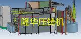 2018新款 节能高效1600T铝合金压铸机(国家级高新技术产品)