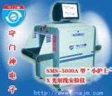 小型X光安检机(SMS-5030A)