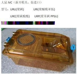 苏杭VM,VR大小鼠独立通风笼IVC目录