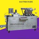 精密五金件自动包装机/平板式铝塑/铝铝包装机