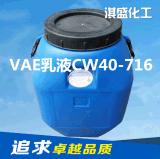 VAE乳液CW40-716