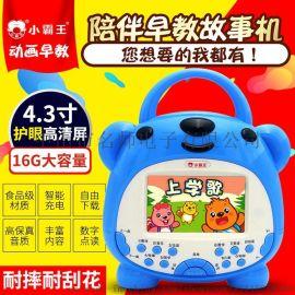 小霸王儿童早教机 便携式婴幼儿益智礼品玩具生产批发