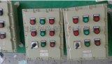 塑壳带漏电保护防爆照明配电箱定做