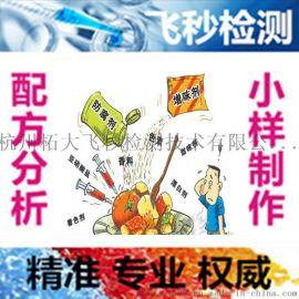 杭州配方检测食品添加剂 飞秒分析食品添加剂
