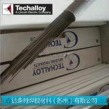 美国泰克罗伊Techalloy 208 ERNi-1纯镍焊丝