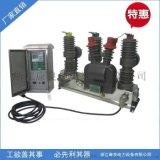 質量三包ZW32-10F/1250A智慧分界真空斷路器