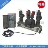 质量三包ZW32-10F/1250A智能分界真空断路器
