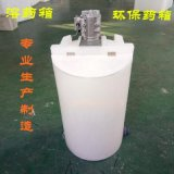 常州厂家专业生产特价直供500L塑料搅拌桶 加药箱  PE搅拌桶
