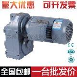 国茂GF37平行轴斜齿轮减速带电机1.1KW