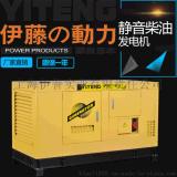 上海10KW静音式发电机 集装箱式柴油发电机组10千瓦 伊藤发电机
