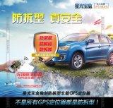 深圳星光寶盒GPS定位器GPS車輛定位廠家安裝網上查車路線回放GPS定位