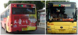 LED公交车载显示板定制