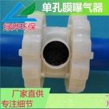 25mm单孔膜曝气器/水处理曝气器
