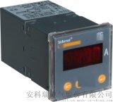 单相电流表 安科瑞 PZ48-AI