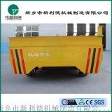 江西新利德低压轨道厂区平板车30t使用优势