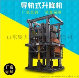 厂家直销海南导轨链条式升降机 电动液压升降平台
