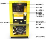 熱銷!DIKUP-自動咖啡機-自助咖啡機-互聯網咖啡機