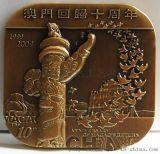 黄铜大铜章电镀红古铜澳门回归十周年庆典纪锌合金电镀红古铜纪念章可定制