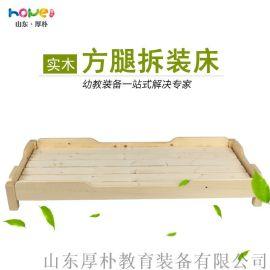 【幼儿园方腿拆装床】山东厚朴 儿童实木午睡床 幼儿园单人重叠床简约现代可定制