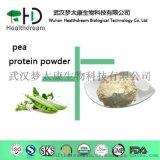 供应出口品质豌豆蛋白粉 有机认证 80%,85%