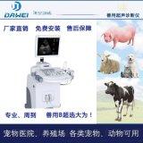 厂家直销猪用b超机 牛用b超机 羊用b超机