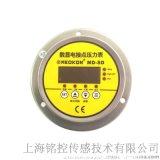 MD-S925Z数显电接点压力表