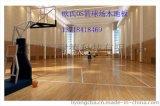 风雨操场体育馆木地板, 篮球场木地板