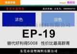 群青塑胶颜料纽碧莱EP-19