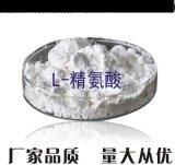 廠家直銷食品級L-精氨酸