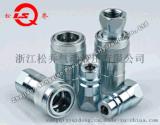 LSQ-PK开闭式液压快速接头(碳钢)