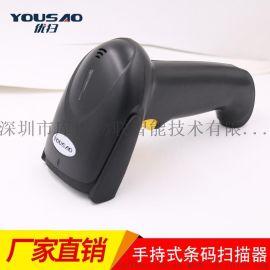 优扫VS2601手持数字成像仪扫描器手机支付屏幕扫码枪