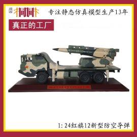 仿真军事模型 桐桐专业仿真军事模型厂家 军事模型制造 军事模型批发 1: 24红旗12新型防空**车