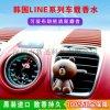 韓國Line Friends汽車香水用品 車載香水用品除異味車內玫瑰花香