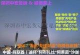 深圳空运到迪拜  国际快递 小包货运专线双清税 到门