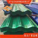 挡风抑尘网厂家 专业生产防风抑尘网 煤场防风网