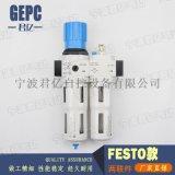 Festo二联件 费斯托气源件 气源处理件 油水分离器 空气过滤调压阀