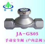 燃气阀门(JA-GS05)