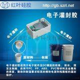 縮合型電子灌封防水防潮密封硅膠