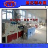 PVC养鸡槽设备/鸡食槽生产线/鸡槽生产设备首选青岛嘉亿特木塑科技有限公司